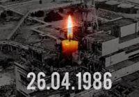 Міжнародний день пам`яті жертв радіаційних аварій і катастроф