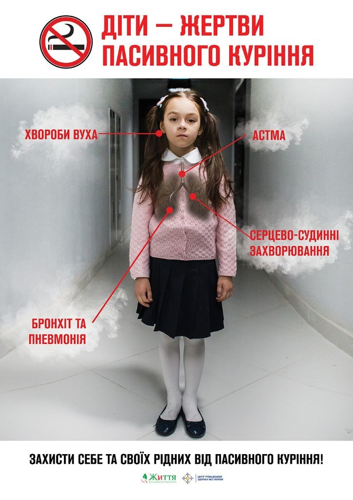 4_А2_Children are victims of passive smoking