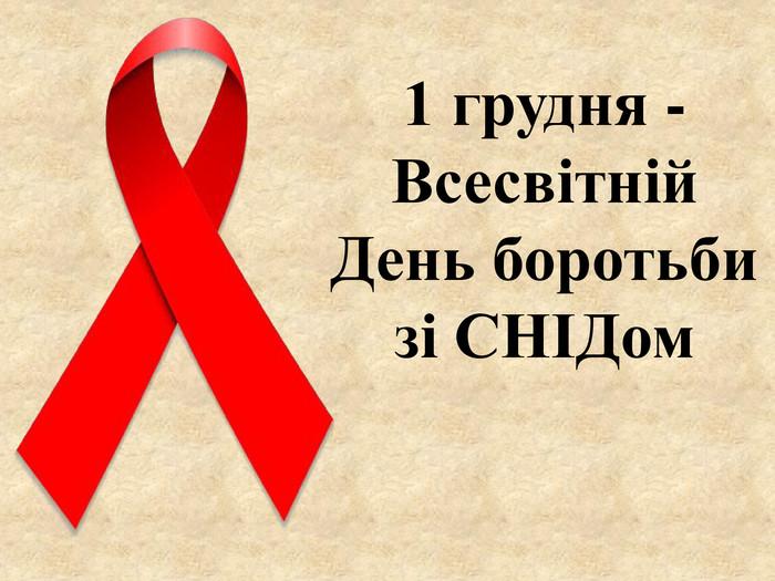 Результат пошуку зображень за запитом картинки до дня захисту від СНІДу